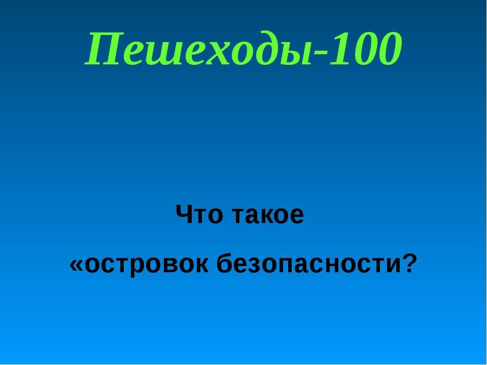 Пешеходы-100 Что такое «островок безопасности?