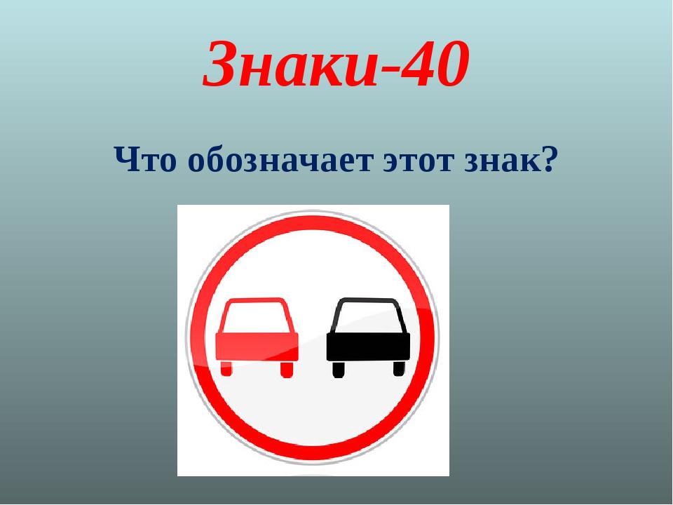 Знаки-40 Что обозначает этот знак?