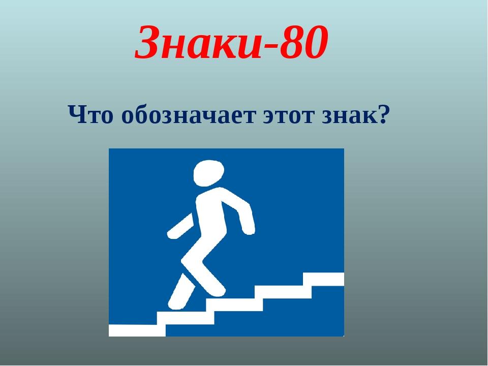 Знаки-80 Что обозначает этот знак?