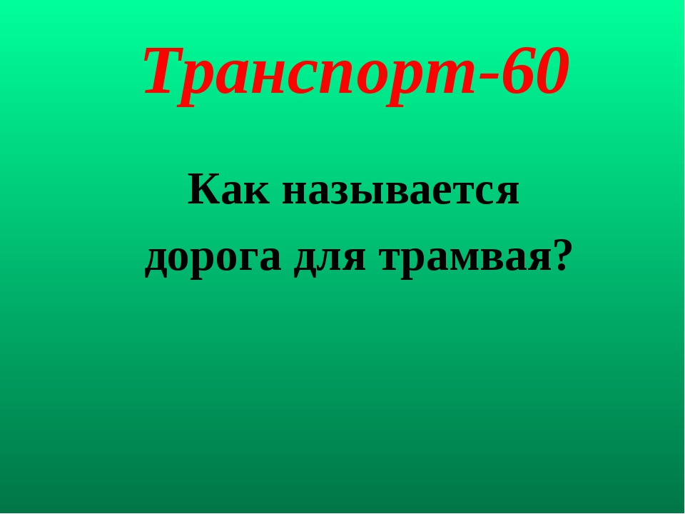Транспорт-60 Как называется дорога для трамвая?