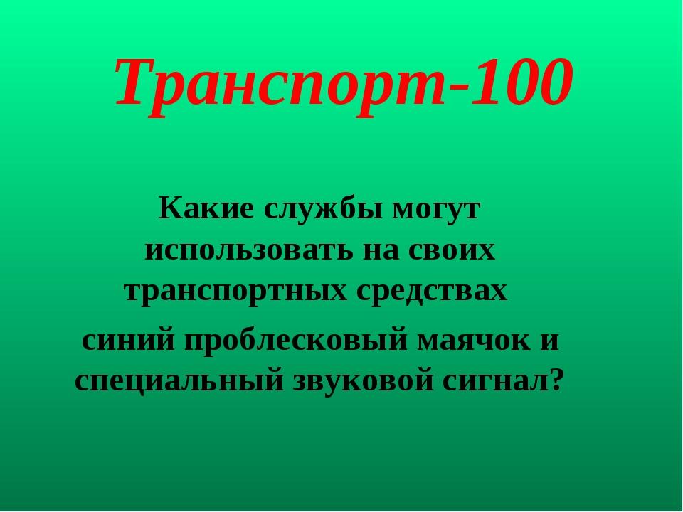 Транспорт-100 Какие службы могут использовать на своих транспортных средствах...
