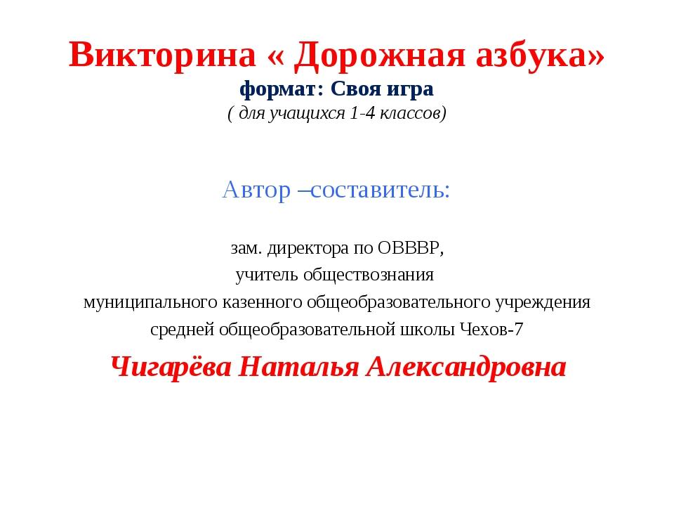 Викторина « Дорожная азбука» формат: Своя игра ( для учащихся 1-4 классов) Ав...