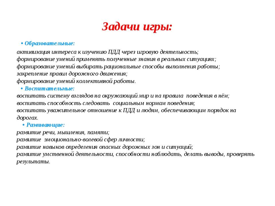 Задачи игры:  • Образовательные: активизация интереса к изучению ПДД через...