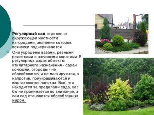 Регулярный сад отделен от окружающей местности изгородями, значение которых в
