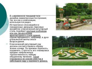 В современном ландшафтном дизайне симметричные построения, так же как и компо