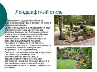Ландшафтный стиль Ландшафтный сад не обособлен от окружающей природы, а слива