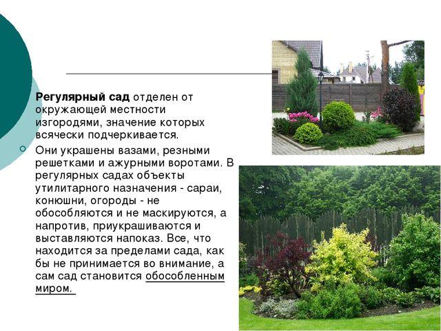 Регулярный сад отделен от окружающей местности изгородями, значение которых в...