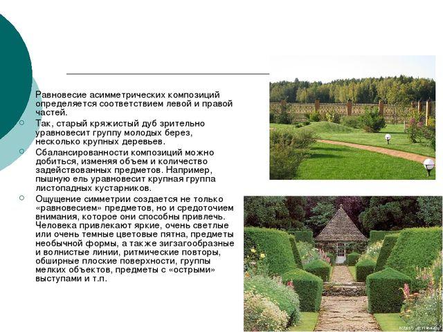 Равновесие асимметрических композиций определяется соответствием левой и прав...