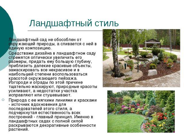 Ландшафтный стиль Ландшафтный сад не обособлен от окружающей природы, а слива...