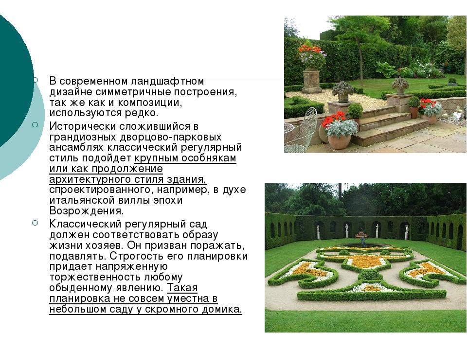 В современном ландшафтном дизайне симметричные построения, так же как и компо...