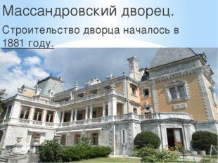 Массандровский дворец. Строительство дворца началось в1881 году. Массандров