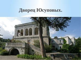 Дворец Юсуповых.