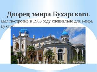 Дворец эмира Бухарского. Был построено в 1903 году специально для эмира Буха