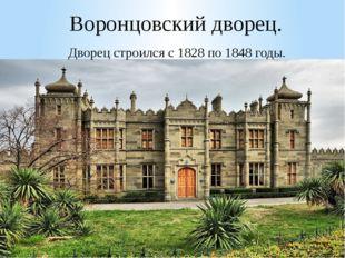 Воронцовский дворец. Дворец строился с 1828 по 1848 годы.