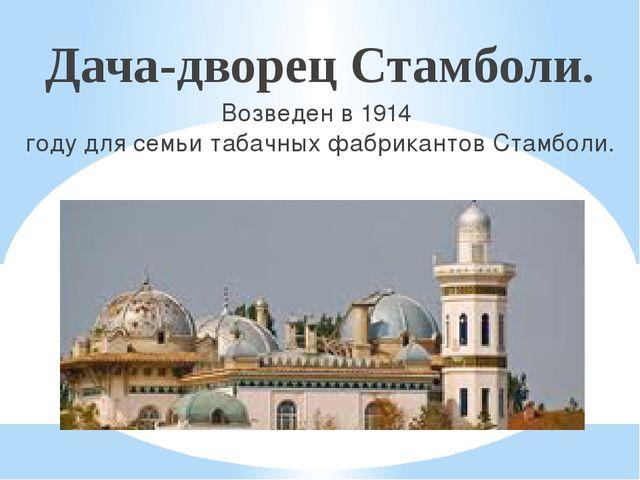 Дача-дворец Стамболи. Возведен в 1914году для семьи табачных фабрикантов Ст...