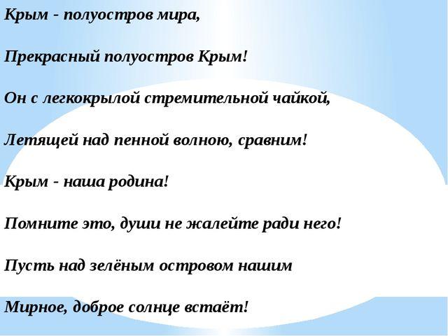 Крым - полуостров мира, Прекрасный полуостров Крым! Он с легкокрылой стремит...
