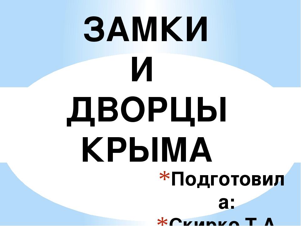 Подготовила: Скирко Т.А., учитель начальных классов МБОУ «Клепининская школа...