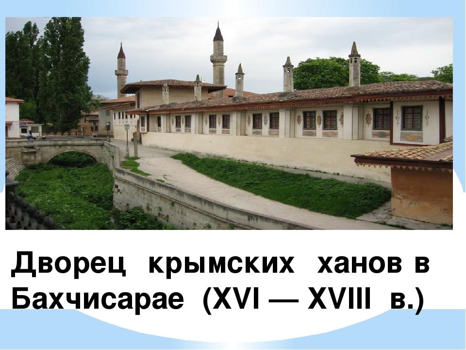 Дворец крымских ханов в Бахчисарае (ХVІ — ХVІІІ в.)