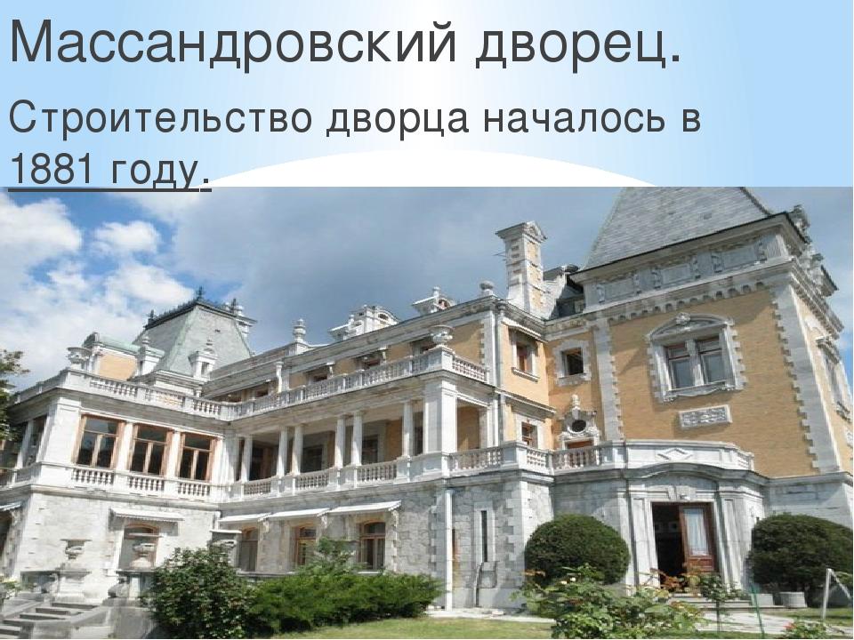 Массандровский дворец. Строительство дворца началось в1881 году. Массандров...