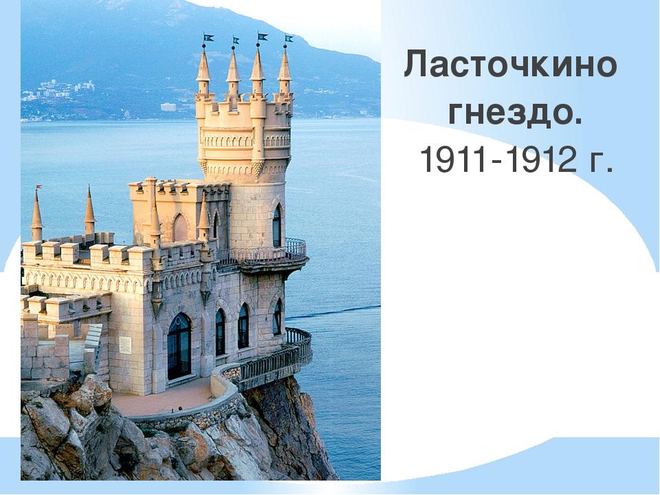 Ласточкино гнездо. 1911-1912 г.