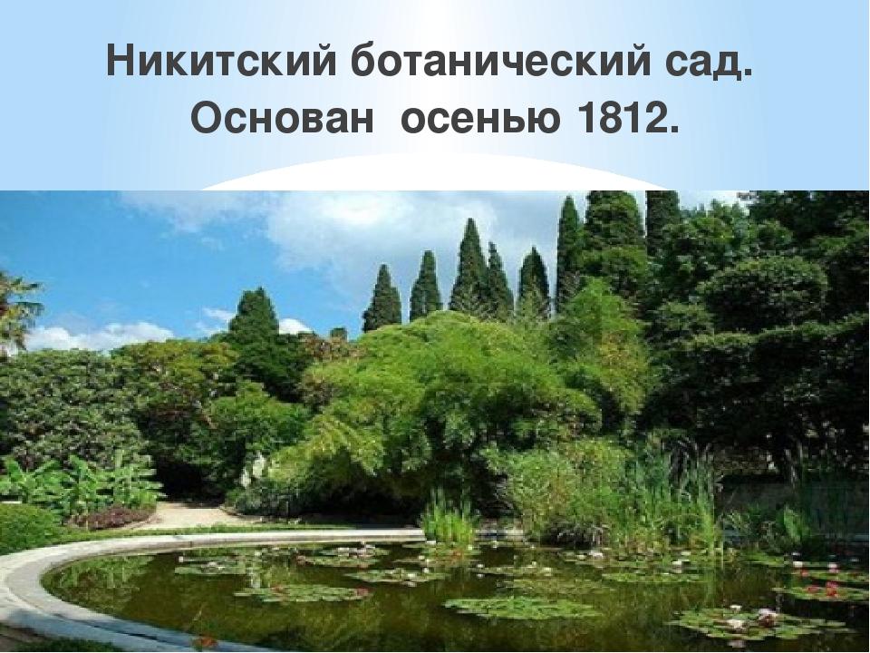 Никитский ботанический сад. Основан осенью 1812.