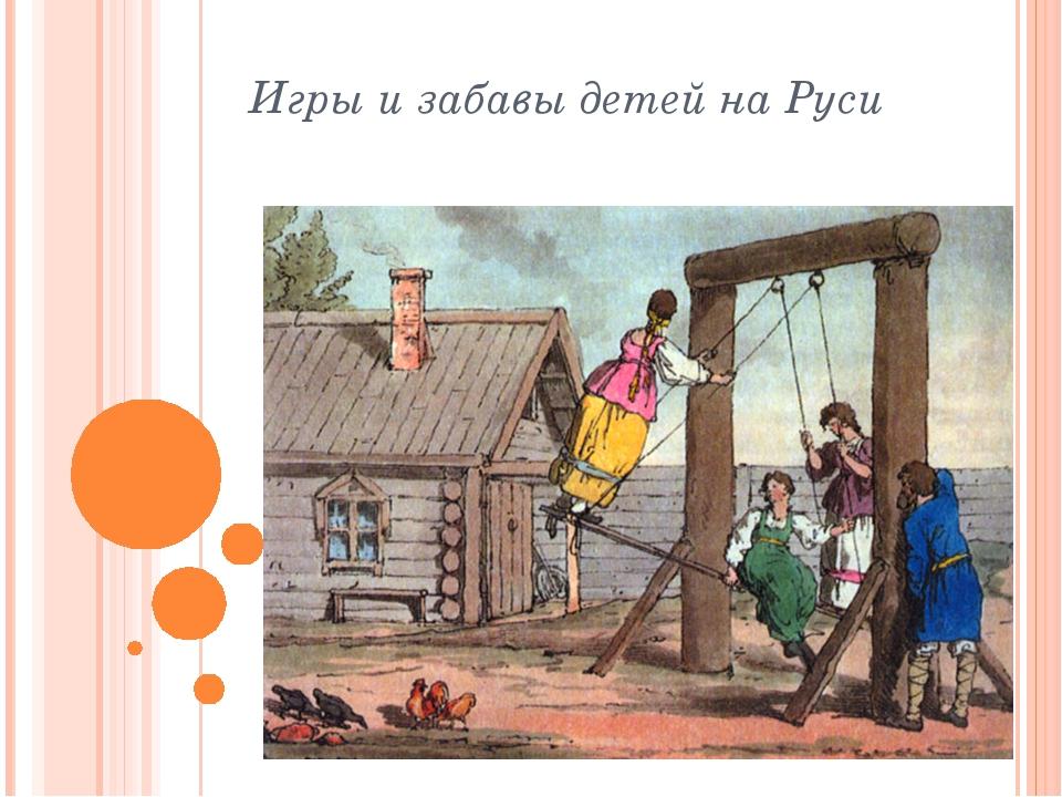 Игры и забавы детей на Руси