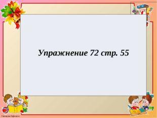 Упражнение72 стр. 55 FokinaLida.75@mail.ru