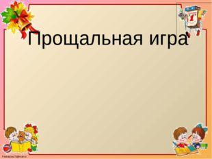 Прощальная игра FokinaLida.75@mail.ru