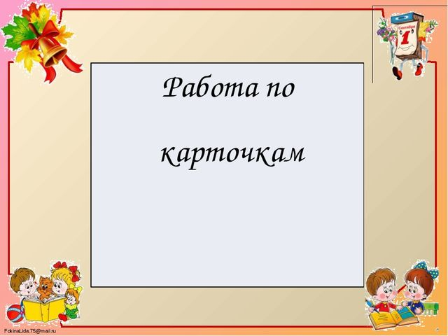 Работапо карточкам FokinaLida.75@mail.ru
