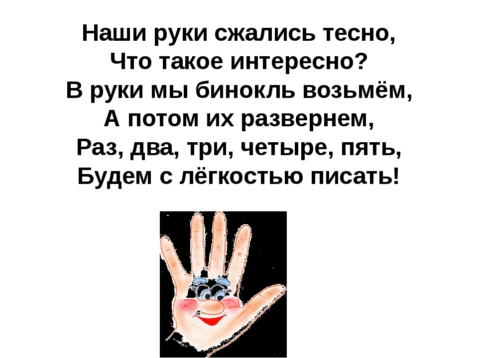 Наши руки сжались тесно, Что такое интересно? В руки мы бинокль возьмём, А по...