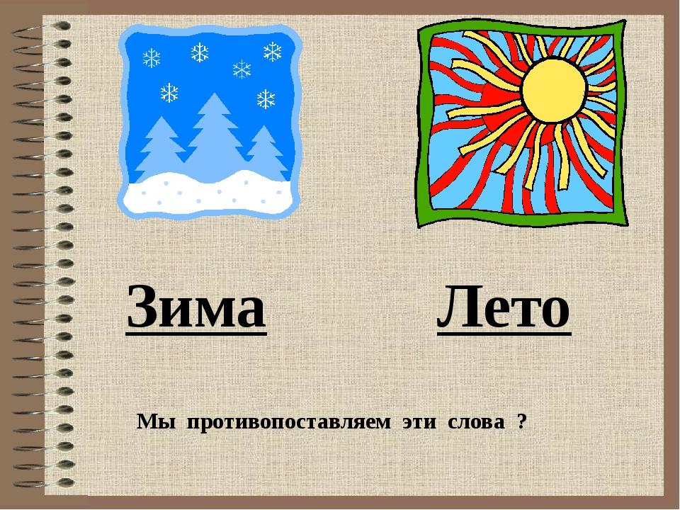 картинки антонимы о зиме артёме телефоны