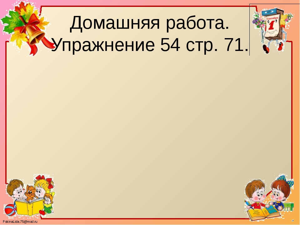 Домашняя работа. Упражнение 54 стр. 71. FokinaLida.75@mail.ru