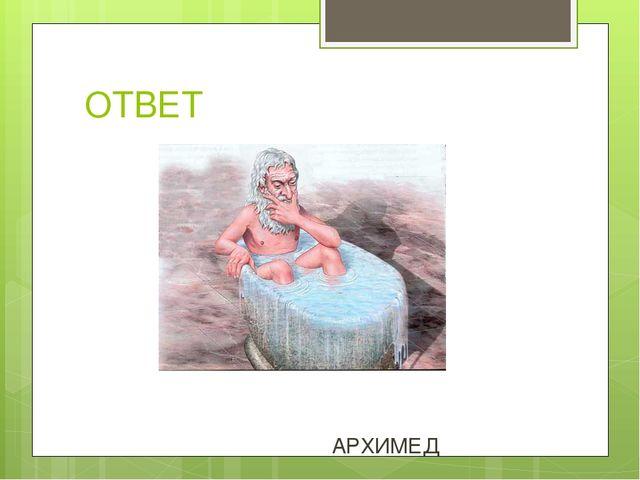 ОТВЕТ АРХИМЕД