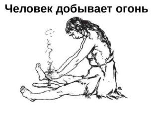 Человек добывает огонь