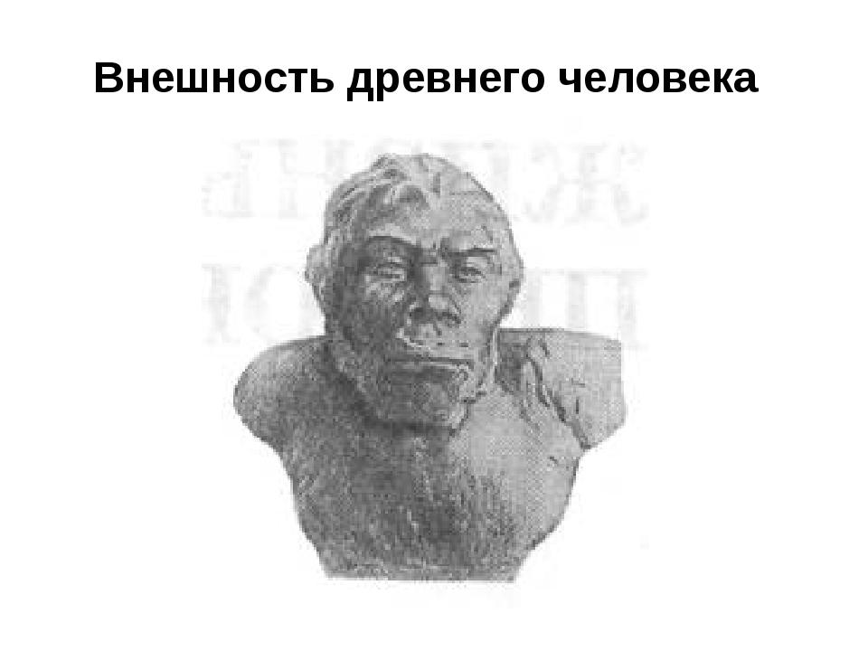 Внешность древнего человека
