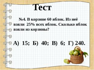 №4. В корзине 60 яблок. Из неё взяли 25% всех яблок. Сколько яблок взяли из