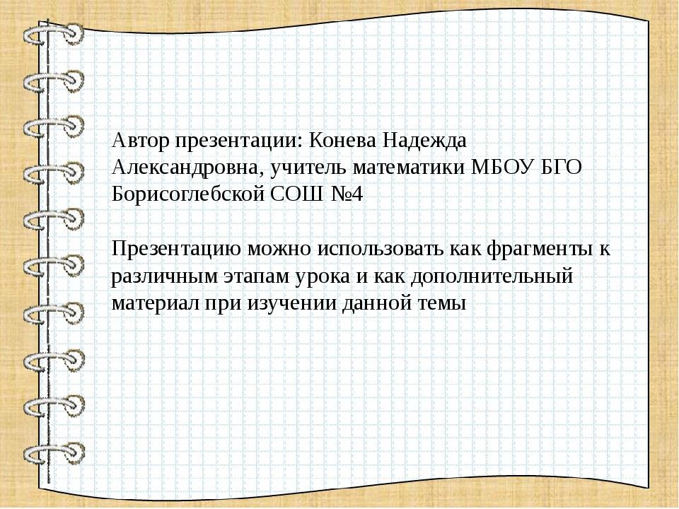 Автор презентации: Конева Надежда Александровна, учитель математики МБОУ БГО...