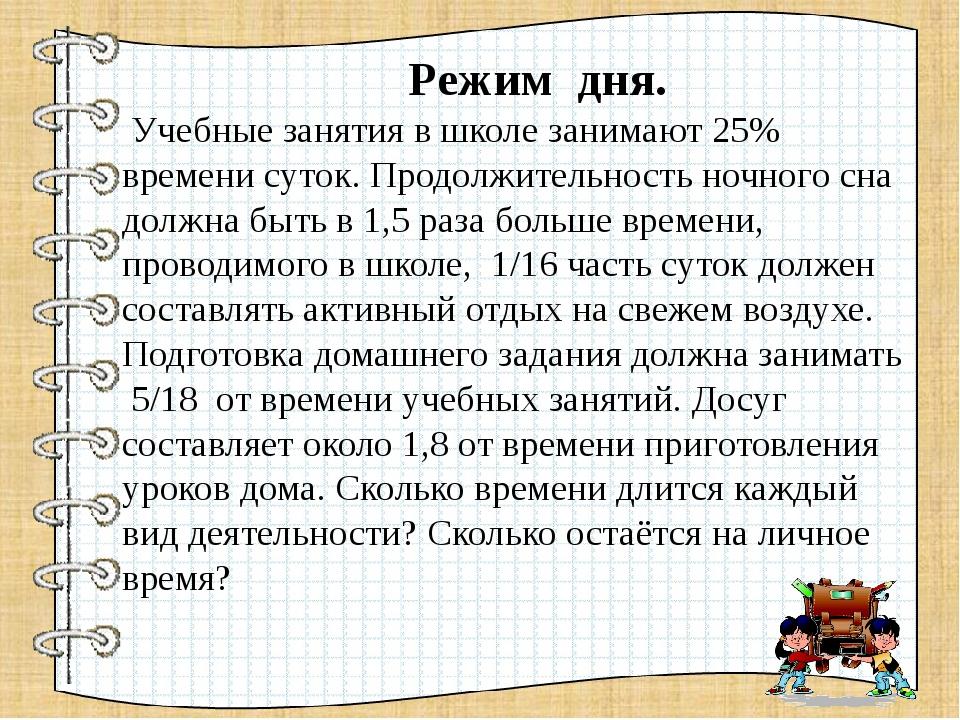 Режим дня. Учебные занятия в школе занимают 25% времени суток. Продолжительн...