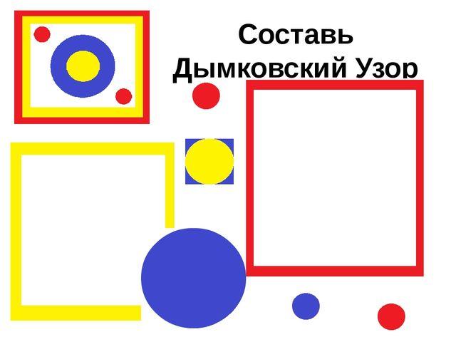 Составь Дымковский Узор