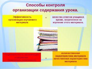 Способы контроля организации содержания урока. Эффективность организации изуч