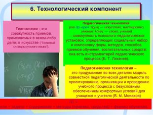 6. Технологический компонент Педагогическая технология (от др.-греч. τέχνη —