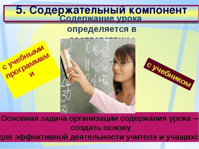 5. Содержательный компонент Содержание урока определяется в соответствии : с...