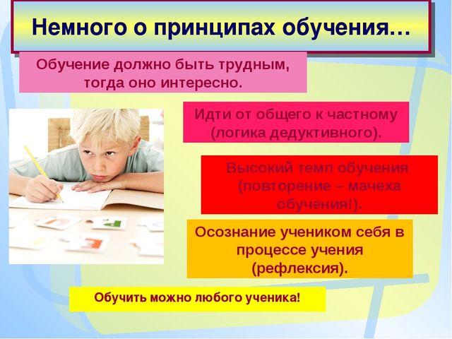 Немного о принципах обучения… Обучить можно любого ученика! Обучение должно б...