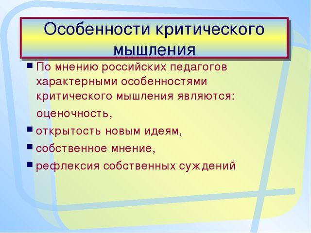 Особенности критического мышления По мнению российских педагогов характерными...