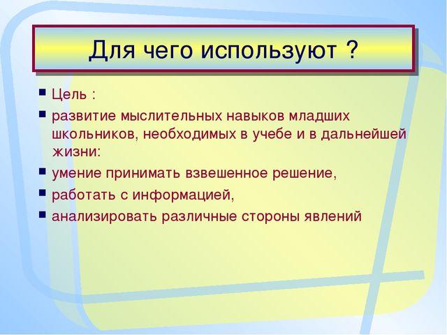 Для чего используют ? Цель : развитие мыслительных навыков младших школьников...