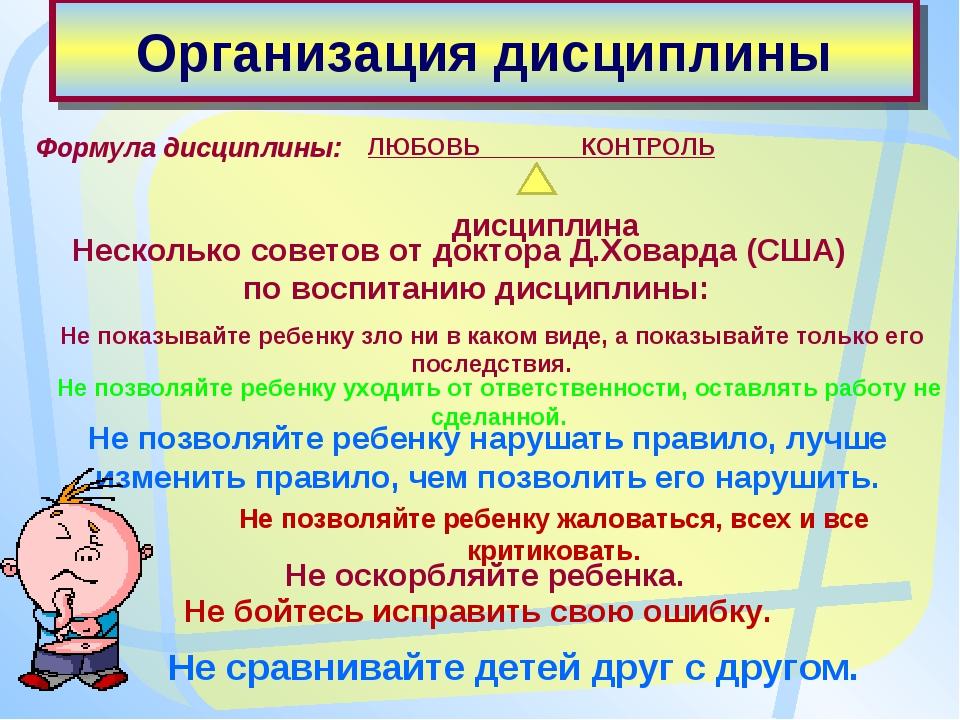 Организация дисциплины Формула дисциплины: ЛЮБОВЬ КОНТРОЛЬ дисциплина Нескол...