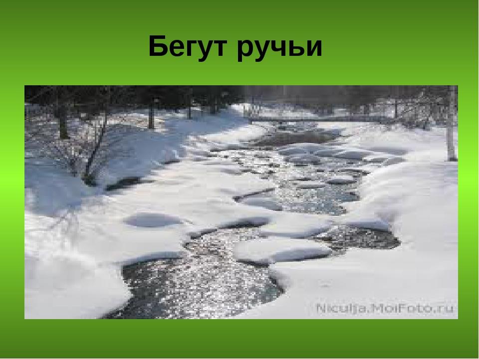 открытки бегут ручьи