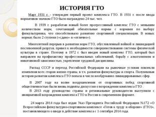 ИСТОРИЯ ГТО Март 1931 г. - утвержден первый проект комплекса ГТО. В 1931 г. п