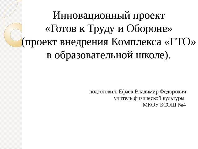 Инновационный проект «Готов к Труду и Обороне» (проект внедрения Комплекса «Г...