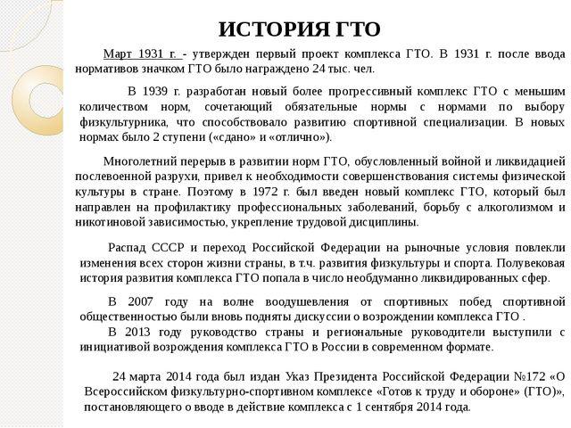 ИСТОРИЯ ГТО Март 1931 г. - утвержден первый проект комплекса ГТО. В 1931 г. п...